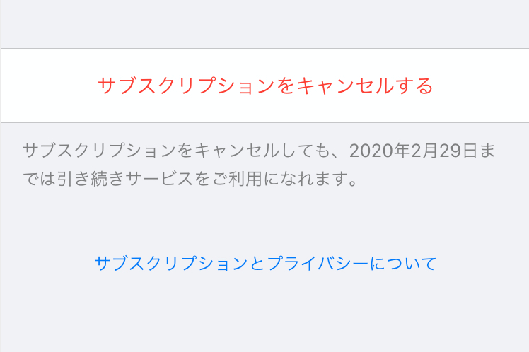 AppleでのOmiai解約手順画像6枚目