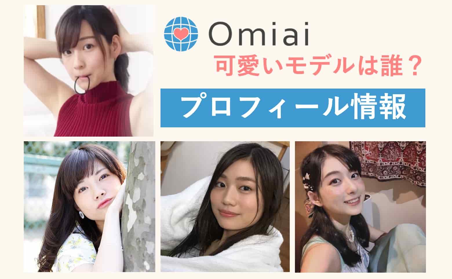 Omiaiモデルプロフィールアイキャッチ