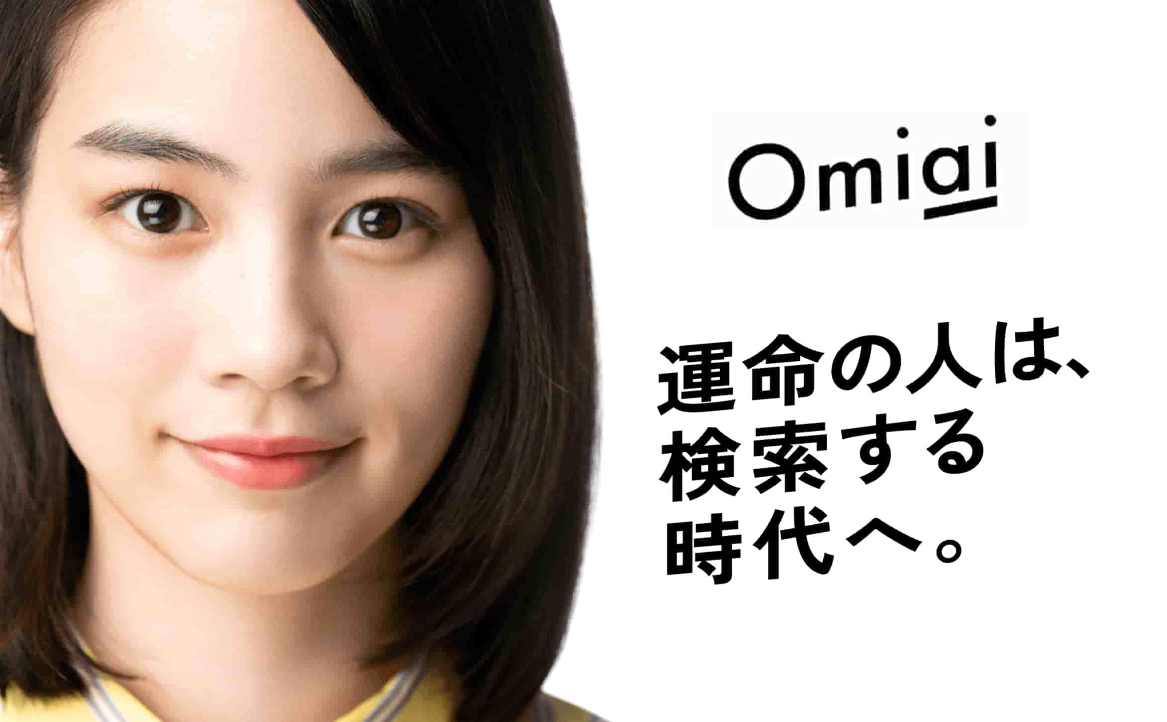 Omiaiの特徴を徹底解説