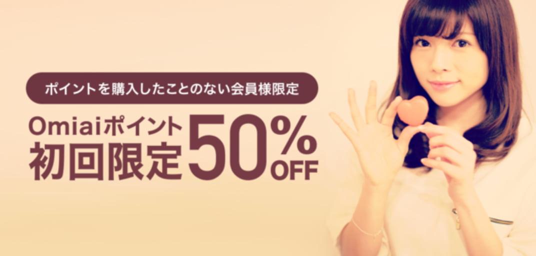 Omiaiポイント初回購入限定キャンペーン画像