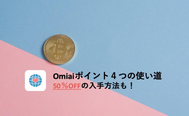 Omiaiポイント記事のアイキャッチ画像