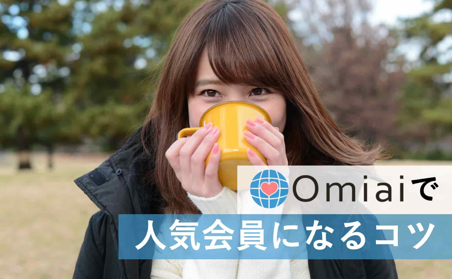 Omiai人気会員アイキャッチ