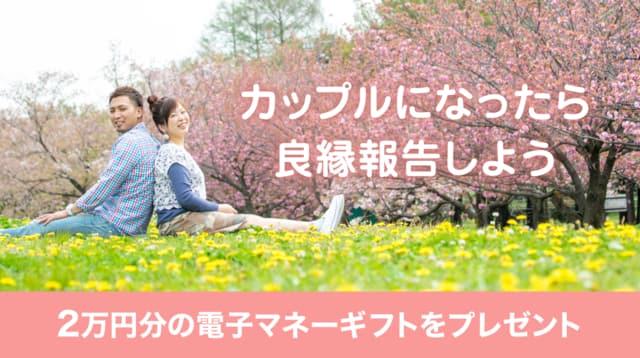 良縁報告で2万円ゲット