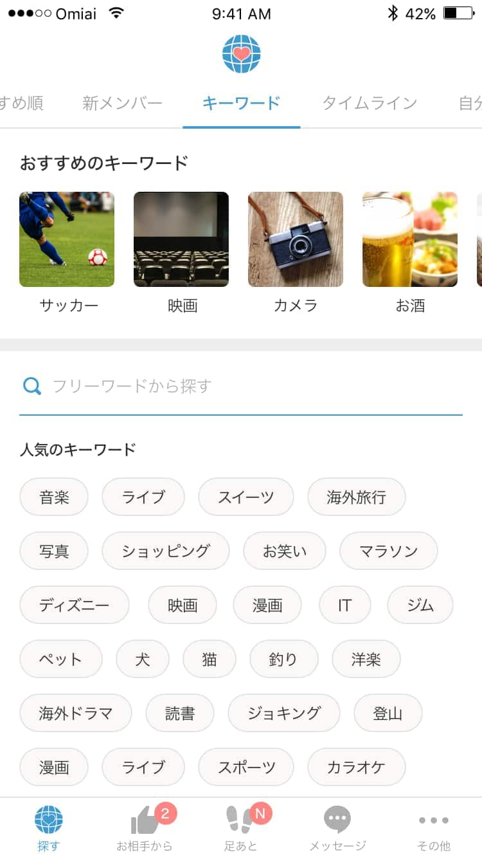 Omiaiキーワード検索