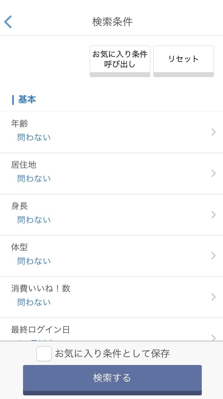 Omiaiの検索ページの画像