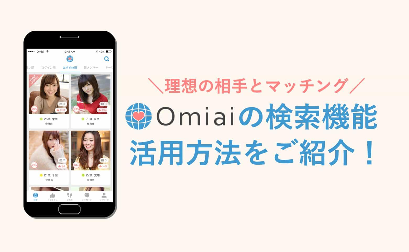 Omiaiの検索機能活用方法【理想の相手とマッチングするために】アイキャッチ