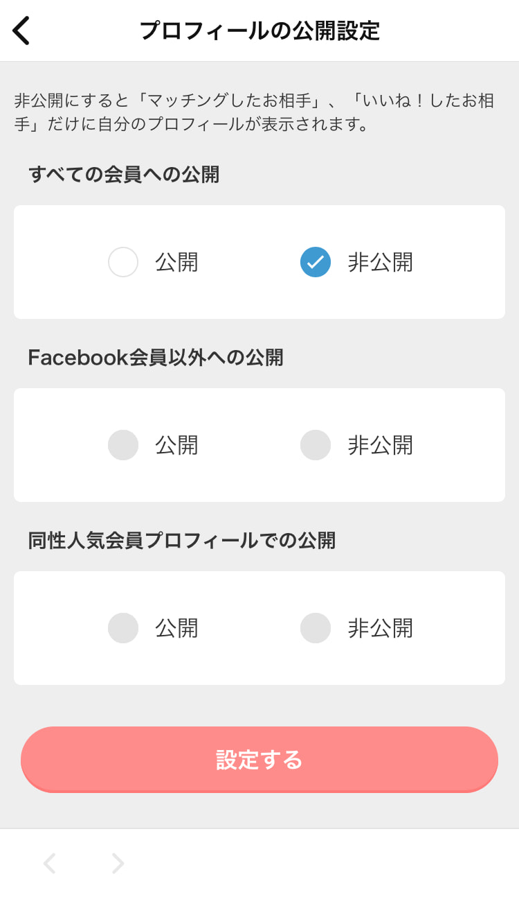 Omiaiのプロフィール公開設定画面