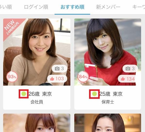 Omiaiオンライン表示方法の画像