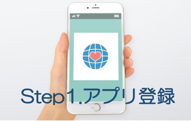 アプリダウンロードの画像