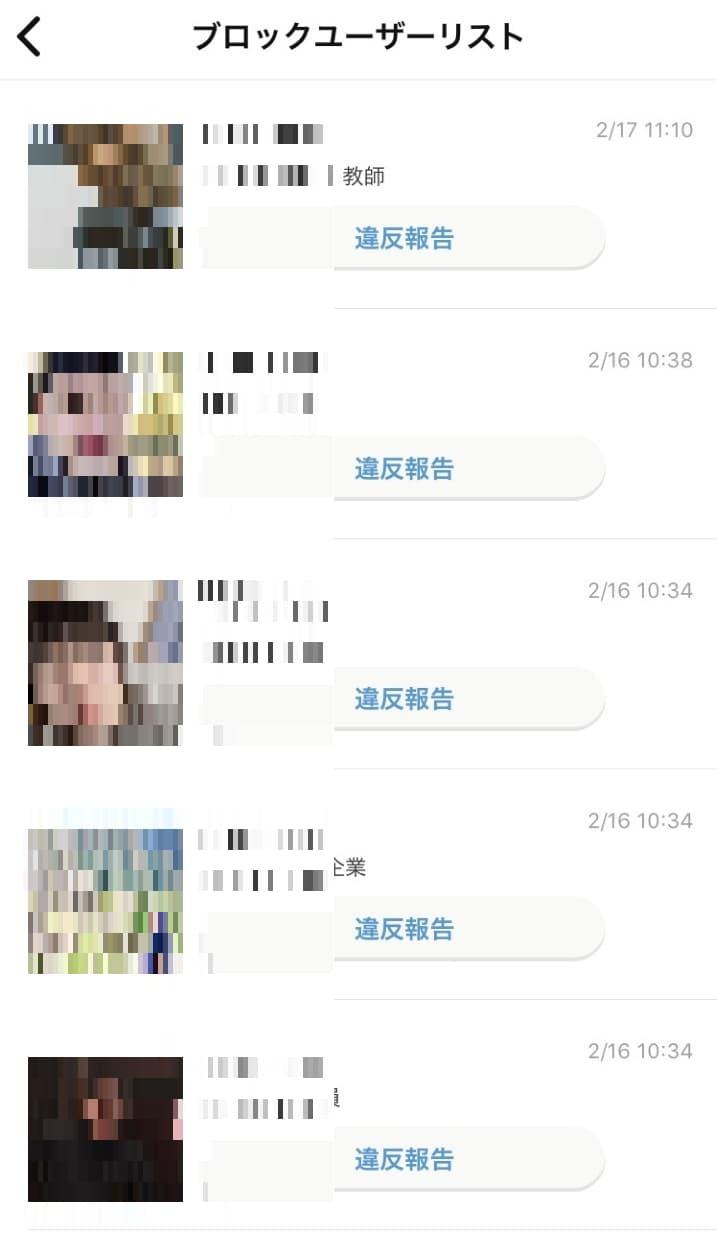 ブロックユーザーリスト