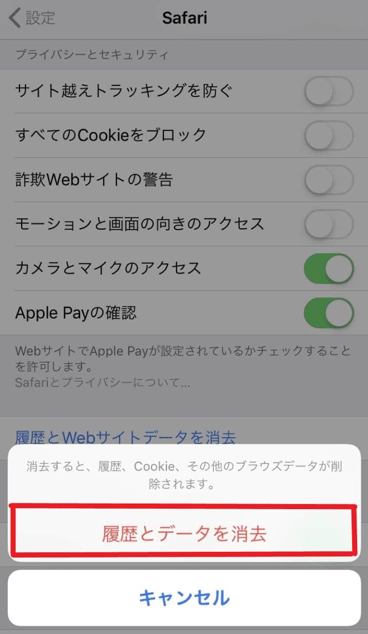 アイフォン 履歴削除