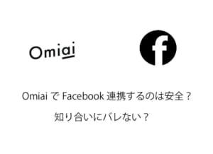 OmiaiFacebookアイキャッチ
