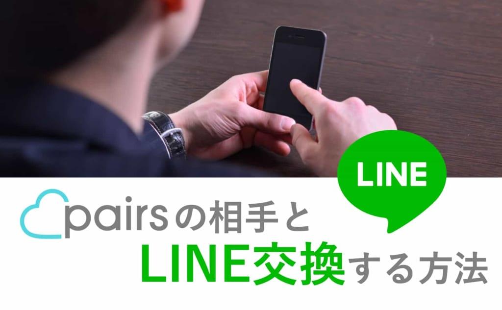 ペアーズ LINE交換