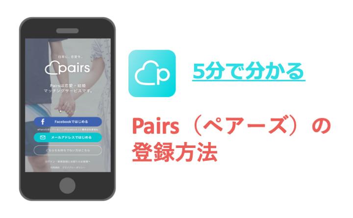 Pairs(ペアーズ)登録方法記事のアイキャッチ画像