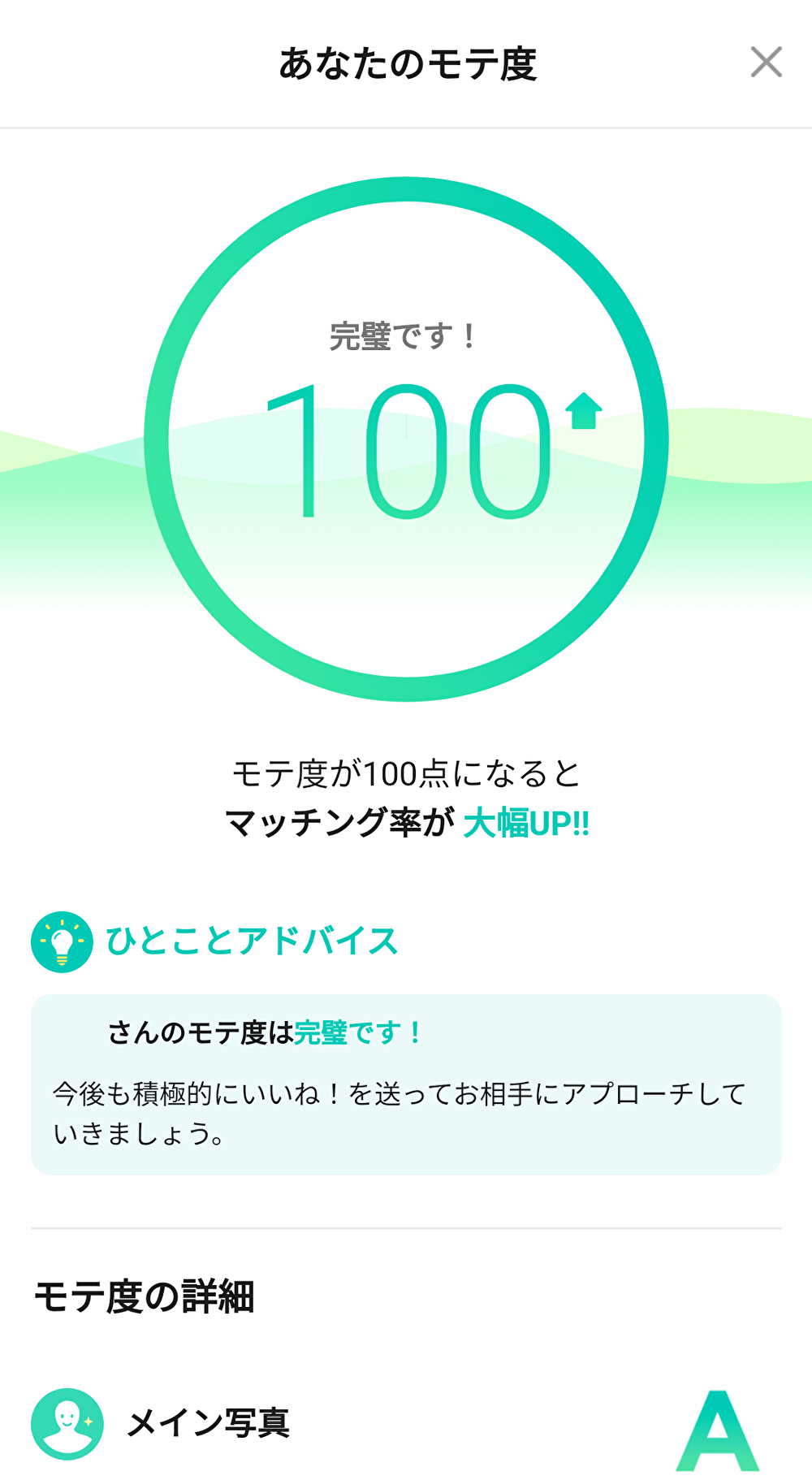 with モテ度1