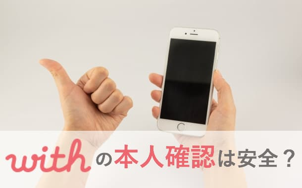 with本人確認記事アイキャッチ画像