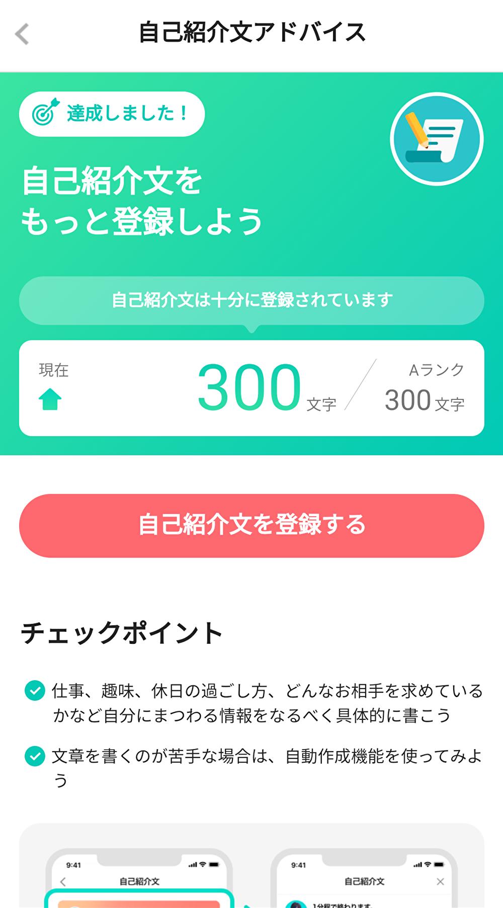 with モテ度3