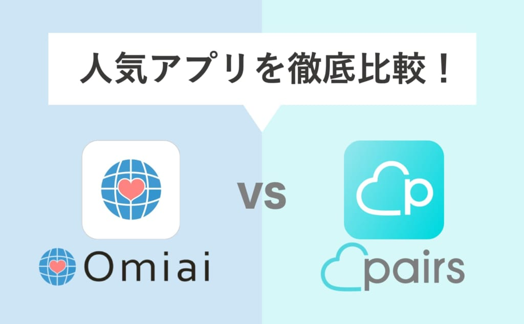 Omiai×ペアーズ記事アイキャッチ