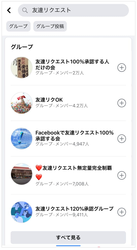 グループ検索