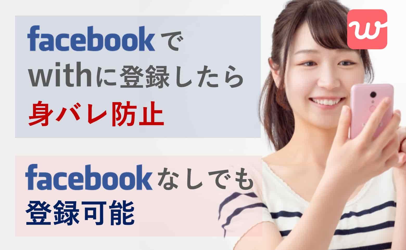 withfacebookアイキャッチ