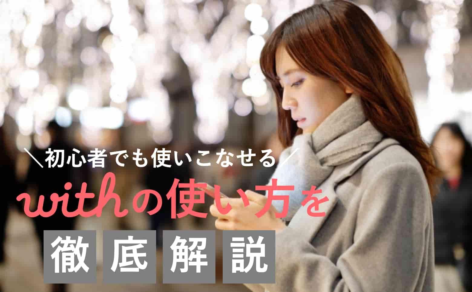 with使い方アイキャッチ
