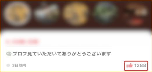 withのいいね数表示画面