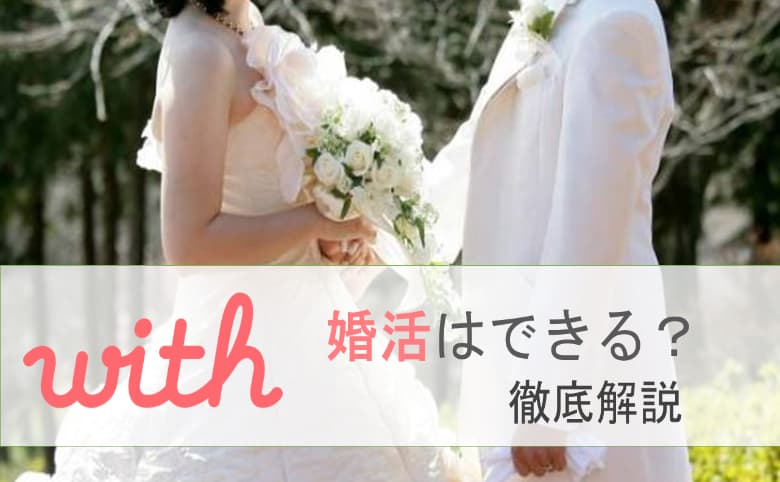 ウィズの婚活記事のアイキャッチ画像