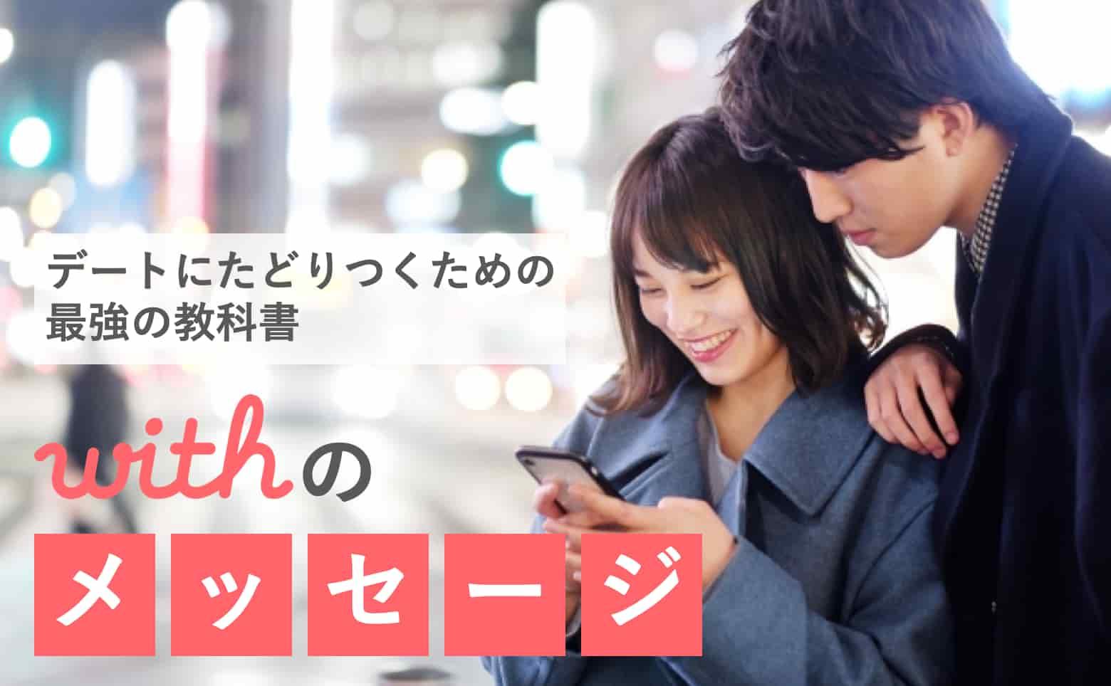 withメッセージ記事アイキャッチ