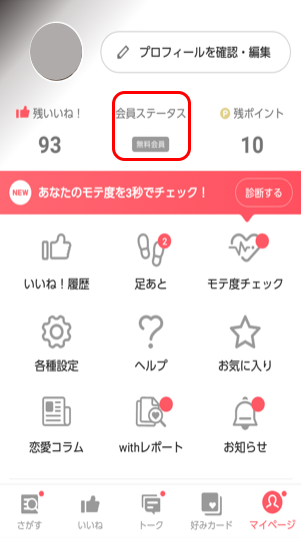 with年齢確認の手順の画像