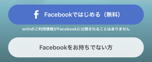 Facebookなし