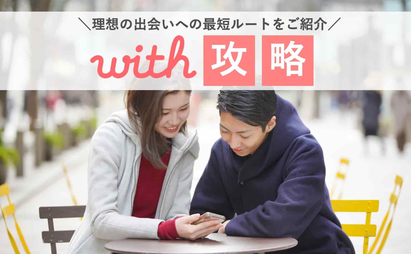 with攻略アイキャッチ