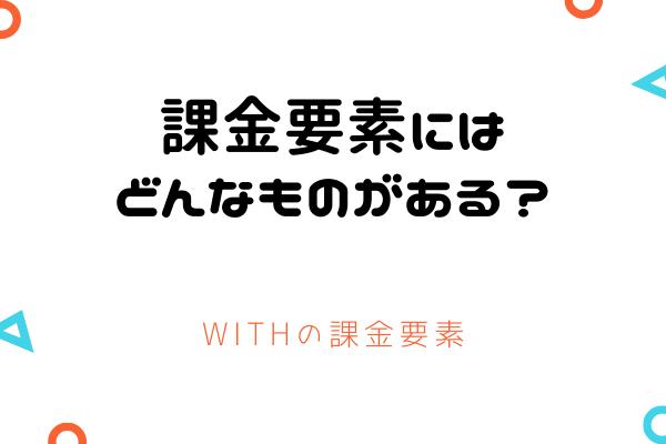 withの課金要素