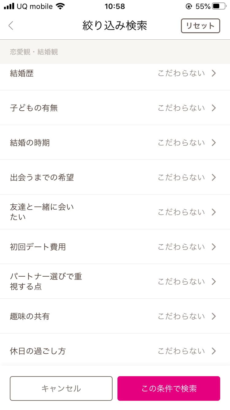 ゼクシィ縁結びの検索画面