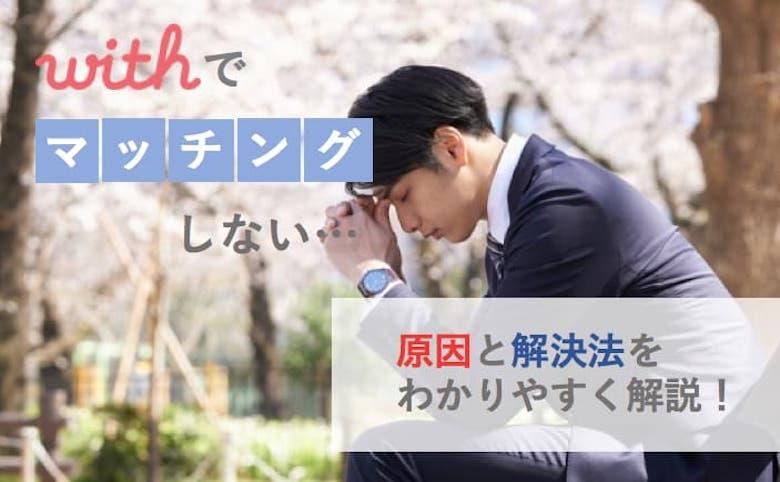 withマッチングしない記事アイキャッチ画像