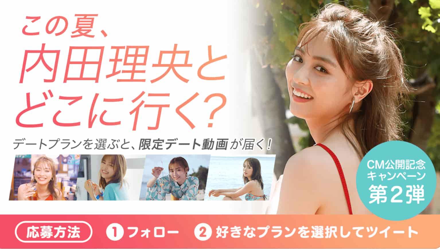 タップルと内田理央のコラボキャンペーン画像