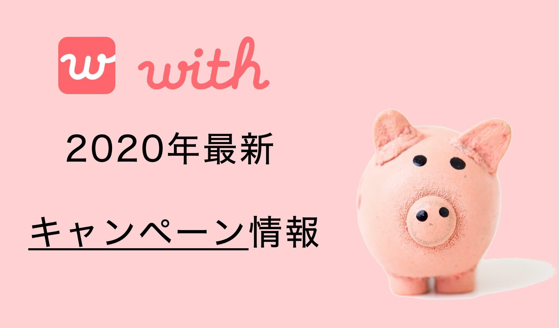 withキャンペーン記事アイキャッチ画像