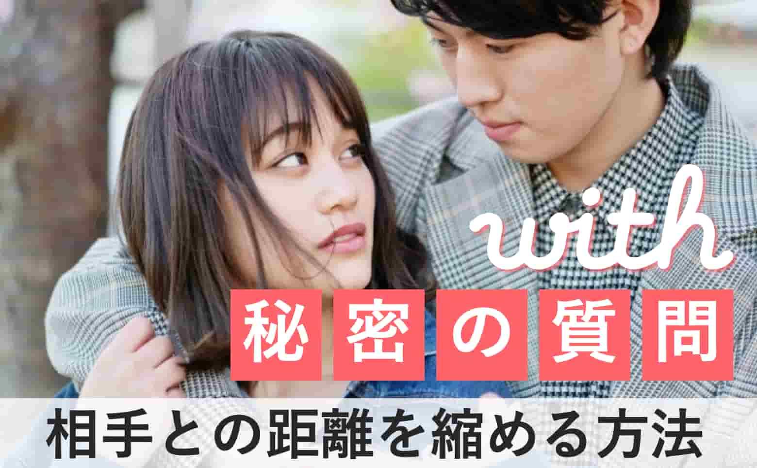 withの秘密の質問記事アイキャッチ