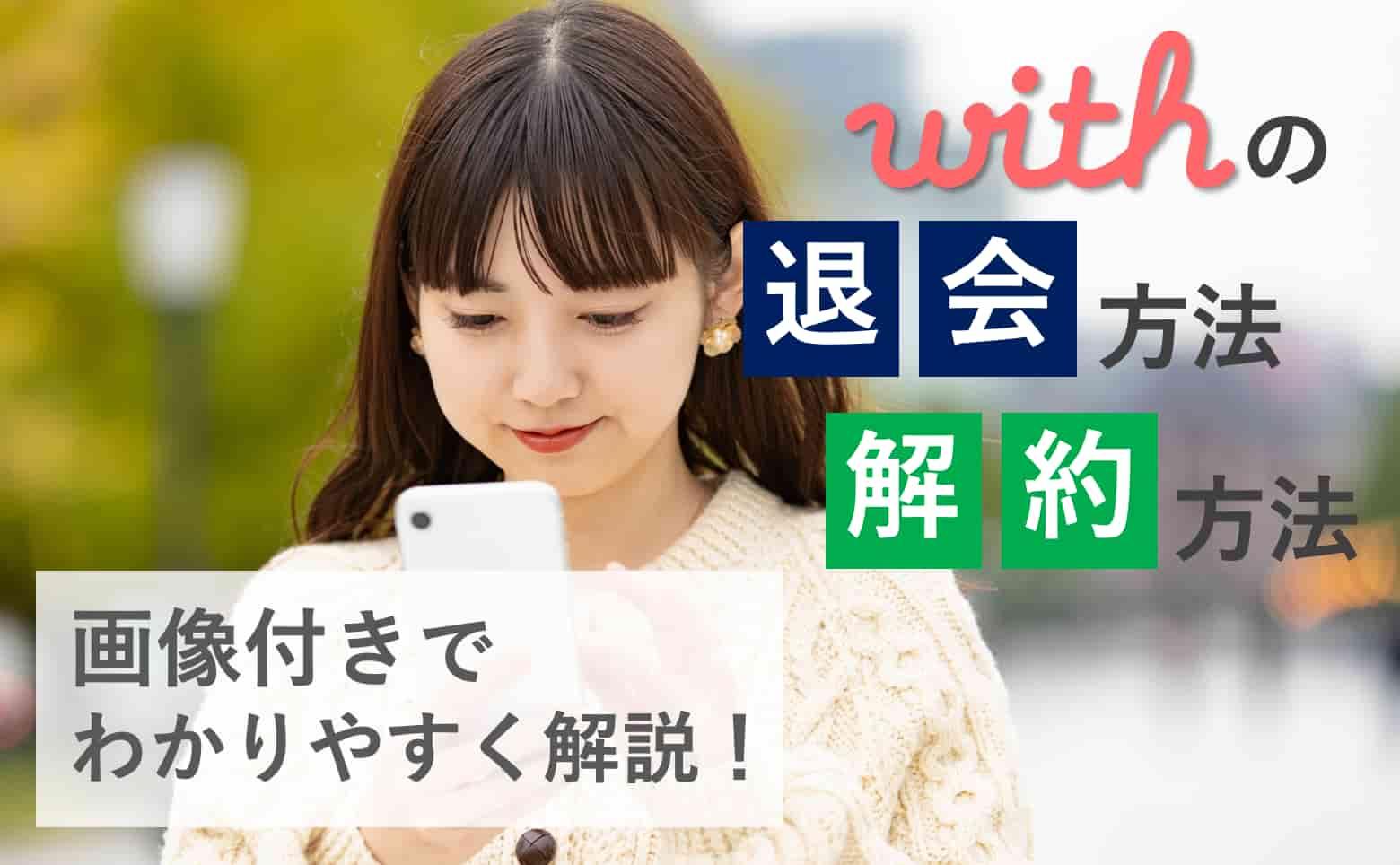 with退会記事アイキャッチ