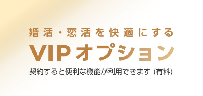withのvipオプションのロゴ