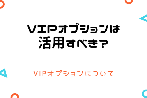 withのvipオプションについて