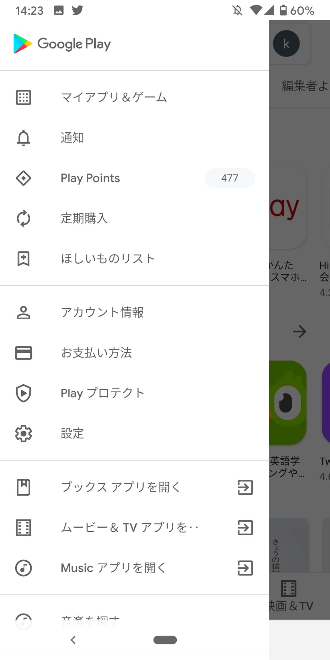 GooglePlayストア定期購入メニュー画面