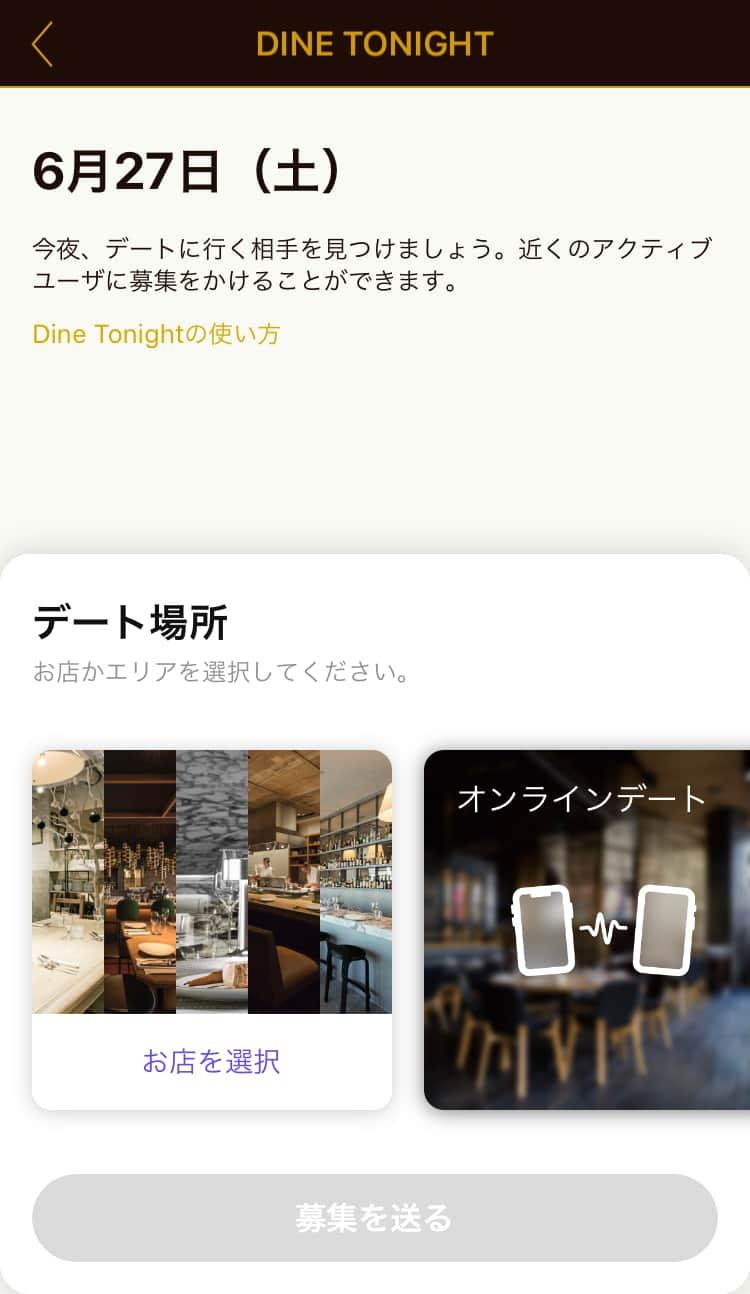 DineTonightのトップ画面