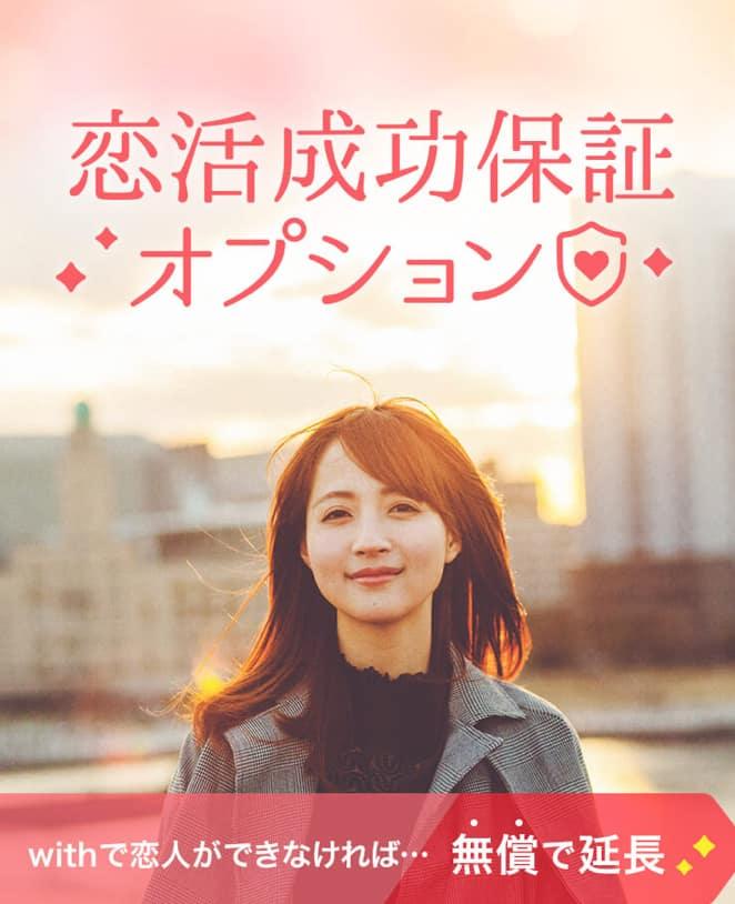 with 恋愛保証プラン
