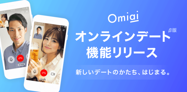 Omiaiのオンラインデートとは