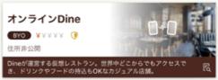オンラインレストランDine