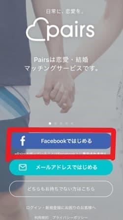 フェイスブック認証の画像