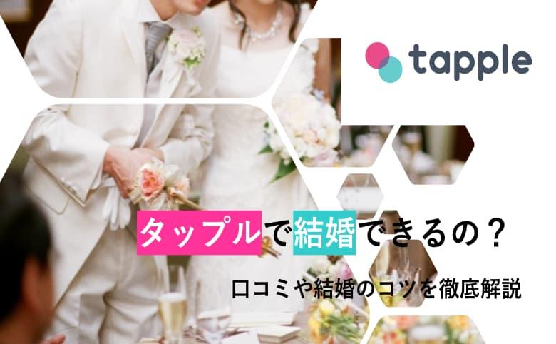 タップル結婚記事のアイキャッチ画像