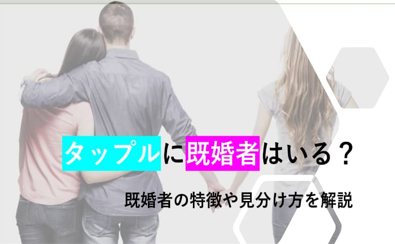 タップル既婚者記事のアイキャッチ画像