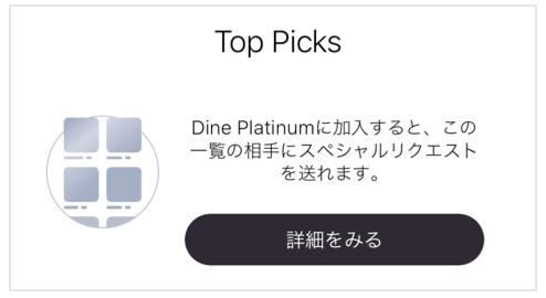 DinePicks-Dine-Platinum